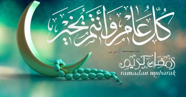معايدات رمضان ٢٠٢٠ عبارات وصور تهاني لشهر رمضان المبارك مبارك عليكم الشهر الوطنية للإعلام
