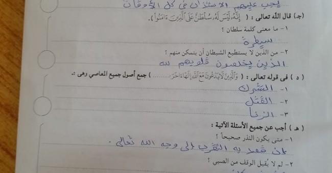 حل امتحان الكيمياء الشهادة السودانية 2020