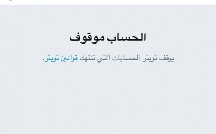 """تويتر"""" يغلق حساب قناة الجزيرة ويكشف عن السبب - الوطنية للإعلام"""