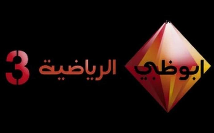 تردد قناة ابوظبي الرياضية المفتوحة Abu Dhabi Sport 3 Hd الوطنية