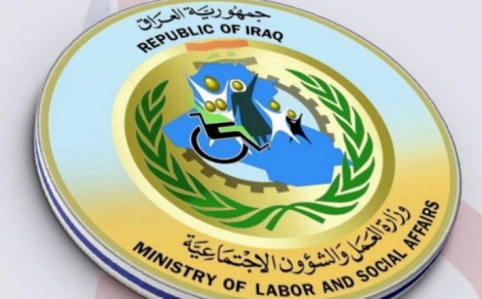 وزارة العمل والشؤون الاجتماعية 5