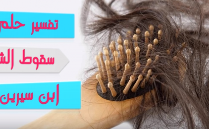 تفسير حلم سقوط الشعر للعزباء والمتزوجة والحامل الوطنية للإعلام