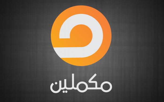 تردد قناة مكملين Mekameleen 2020 نايلسات بث مباشر الوطنية للإعلام