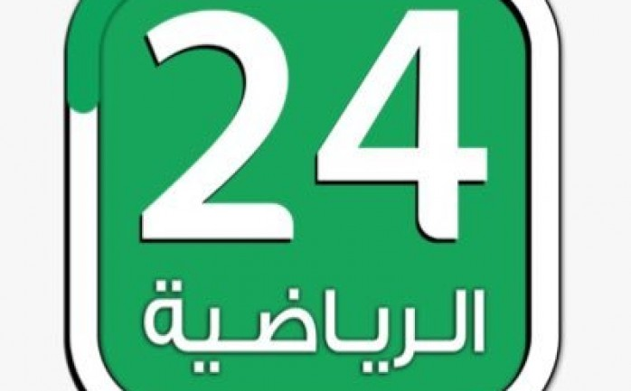 تردد قناة 24 الرياضية Saudi 24 Sport 2020 عربسات نايلسات بدر ياه سات الوطنية للإعلام