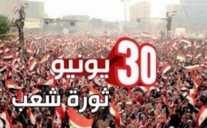 هل اليوم 30 يونيو 2020 إجازة رسمية بجميع المصالح الحكومية المصرية ؟ -  الوطنية للإعلام