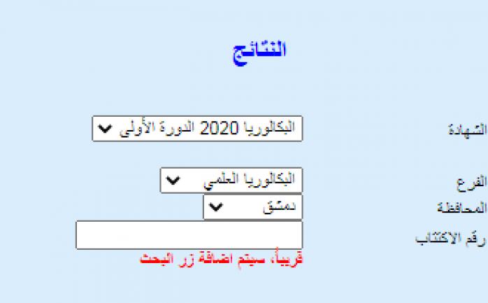الاسم حسب في البكالوريا 2020 نتائج سوريا نتائج التاسع