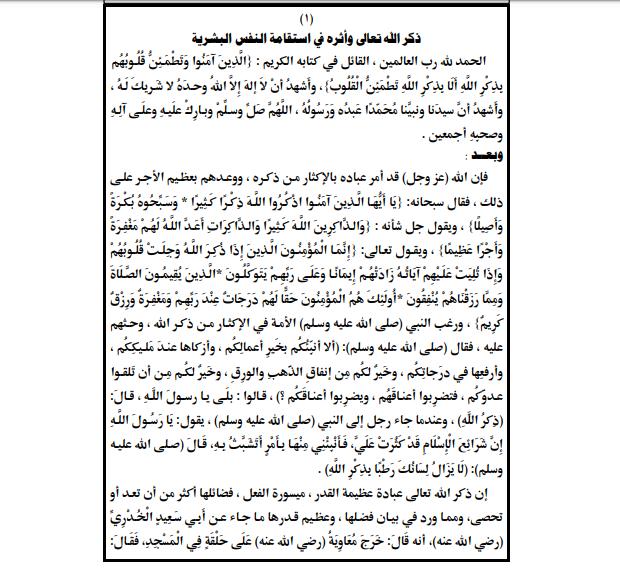 نص خطبة الجمعة 18 10 2019 وزارة الاوقاف المصرية مكتوبة