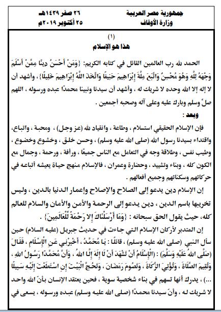 خطبة الجمعة القادمة 25 10 2019 وزارة الاوقاف المصرية هذا هو