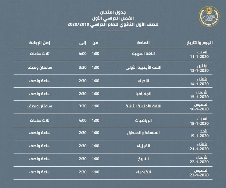 مصر - جدول امتحانات الصف الثاني الثانوي ٢٠٢٠ الترم الأول ...