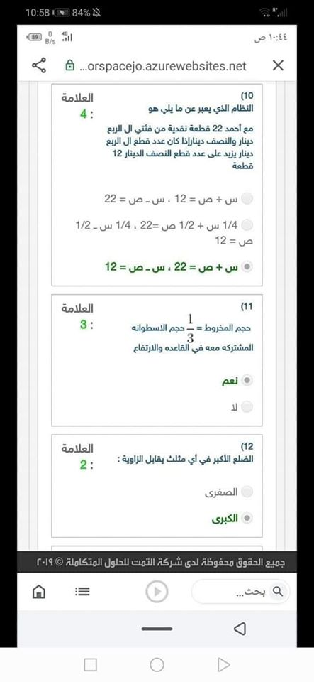 اللغة العربية للصف الثامن الفصل الثاني الكويت